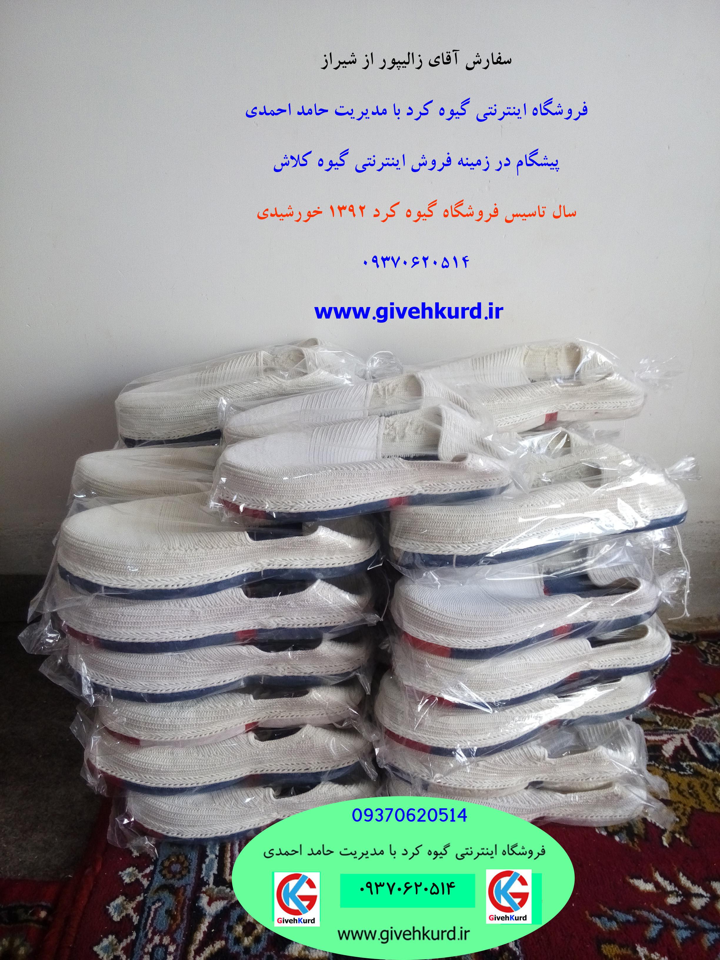 سفارش دوم آقای زالیپور از شیراز