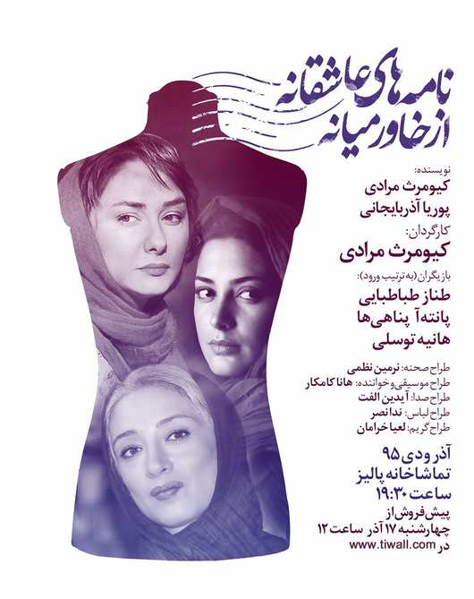 دانلود رایگان نمایش نامه های عاشقانه از خاورمیانه
