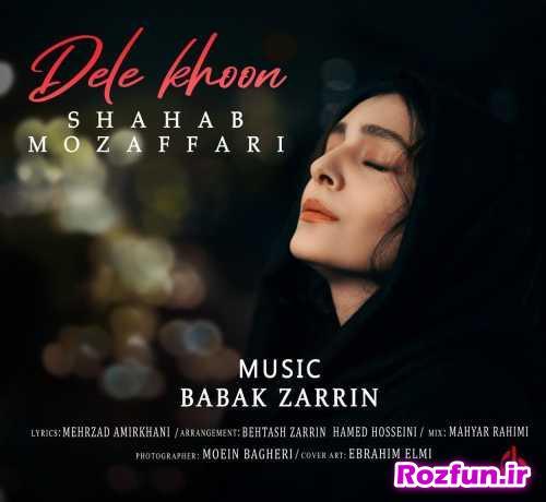 http://rozup.ir/view/3291115/Shahab-Mozaffari-Dele-Khoon.jpg