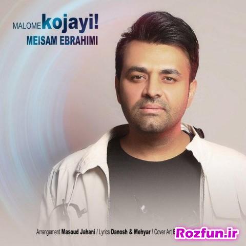 http://rozup.ir/view/3291116/meysam-ebrahimi-maloome-kojaei.jpg
