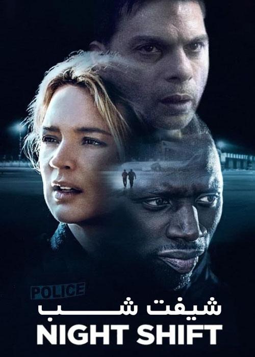 فیلم جنایی شیفت شب دوبله فارسی Night Shift 2020