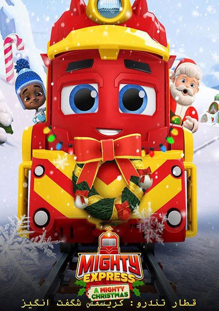 انیمیشن قطار تندرو: کریسمس شگفت انگیز دوبله فارسی Mighty Express: A Mighty Christmas 2020