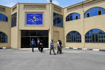شرایط و ضوابط، تاریخ و نحوه ثبت نام در آزمون كارشناسی ارشد فراگیر دانشگاه پیام نور بهمن ماه سال 1399