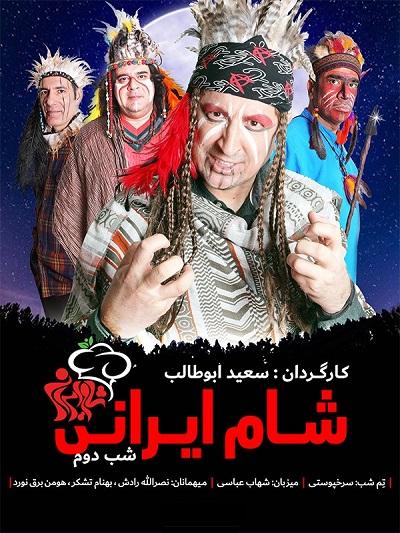 دانلود مسابقه شام ایرانی فصل هفدهم شب دوم به میزبانی شهاب عباسی