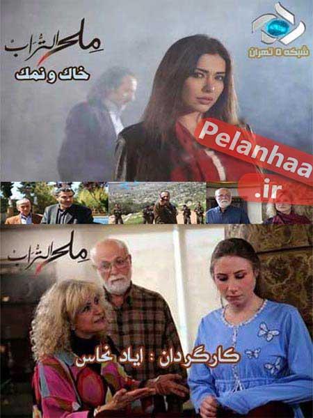 دانلود همه قسمت های سریال خاک و نمک -رمضان94