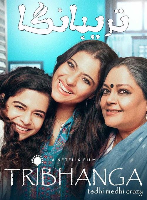 دانلود فیلم تريبانگا Tribhanga