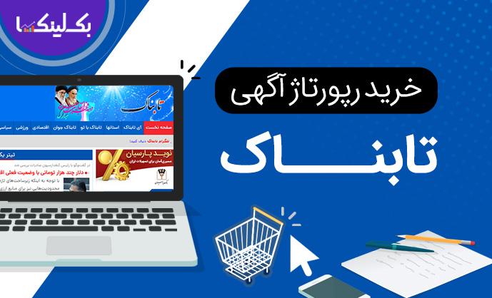 خرید رپورتاژ آگهی تابناک tabnak.ir