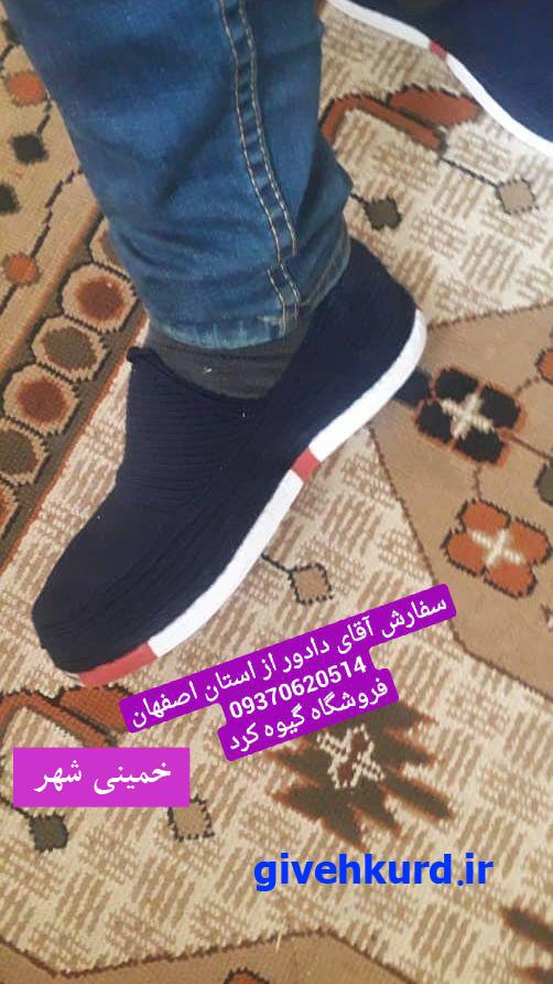 سفارش آقای دادور از خمینی شهر استان اصفهان