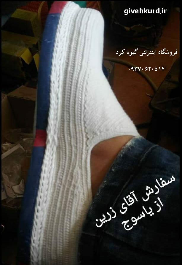 سفارش آقای زرین از یاسوج . کهگیلویه و بویر احمد