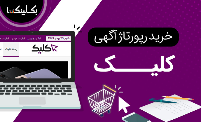 خرید رپورتاژ آگهی کلیک click.ir