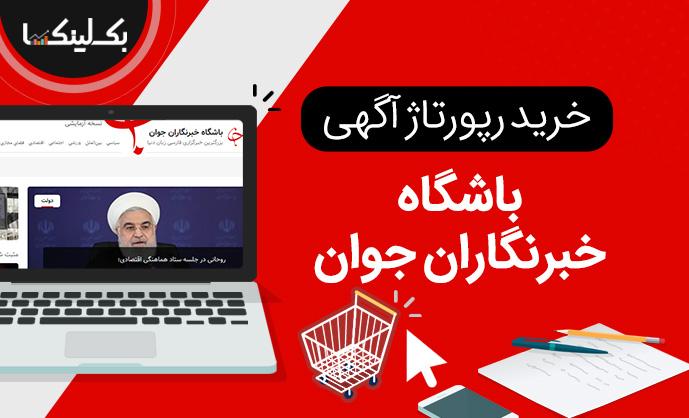 خرید رپورتاژ آگهی باشگاه خبرنگاران جوان yjc.ir