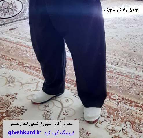گیوه کلاش سفید سفارش آقای خلیلی از فامنین استان همدان
