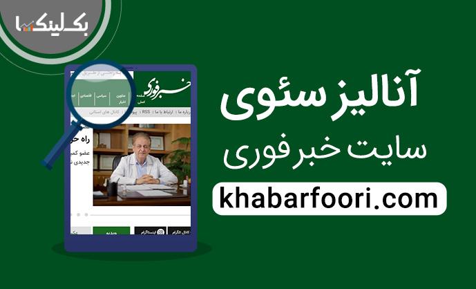 http://rozup.ir/view/3298357/Khabarfori-Backlinka-IR%20(1).jpg