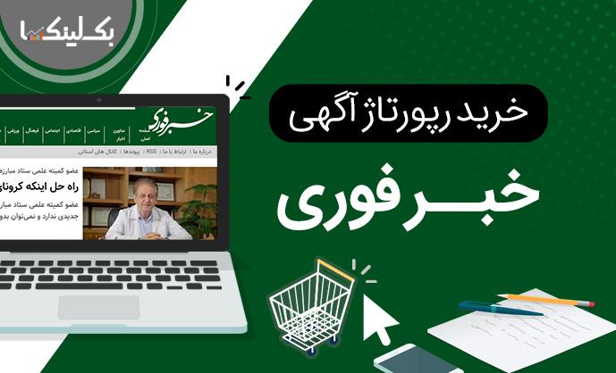 خرید رپورتاژ آگهی خبر فوری khabarfoori.com
