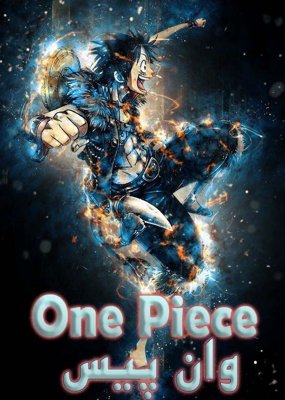 دانلود قسمت 964 انیمه وان پیس One Piece با زیرنویس فارسی