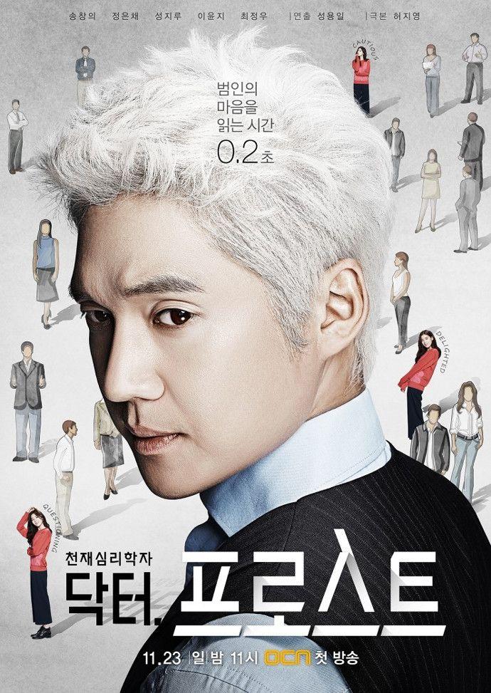 دانلود سریال کره ای دکتر فراست Dr. Frost 2014