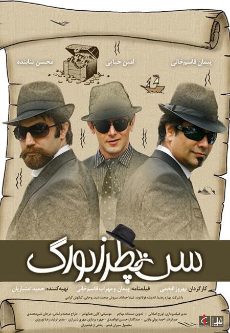 فیلم ایرانی سن پطرزبورگ San Peterzburg 1388