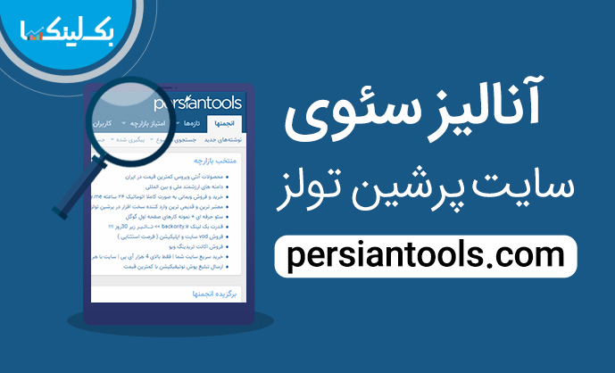 http://rozup.ir/view/3299551/PersianTools%20-%20Backlinka-IR%20(1).jpg