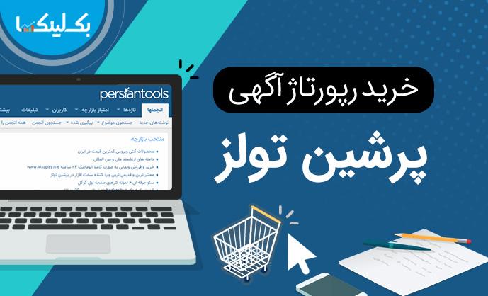 خرید رپورتاژ آگهی پرشین تولز persiantools.com