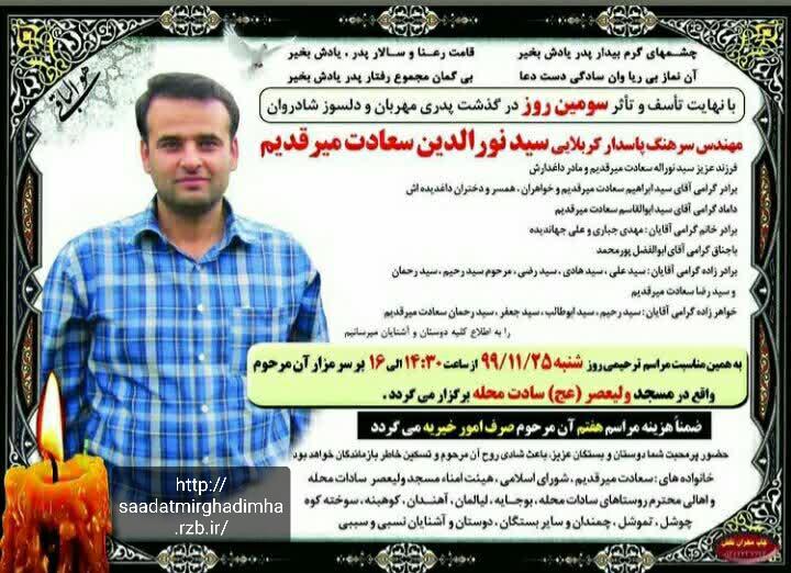 مرحوم سید نور الدین سعادت میرقدیم لاهیجانی+سایت سعادت میرقدیم ها یا دانش پیما
