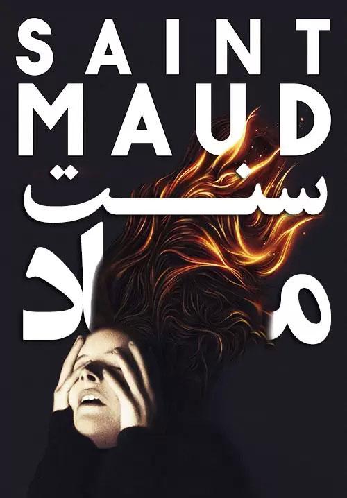 فیلم سنت مود دوبله فارسی 2021