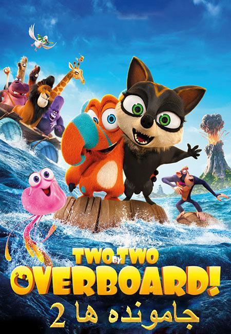 انیمیشن جامونده ها 2 دوبله فارسی Two by Two: Overboard! 2020