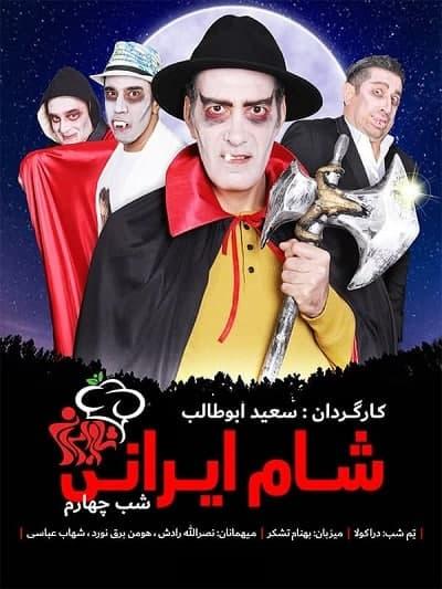 دانلود رایگان شام ایرانی فصل 17 شب 4
