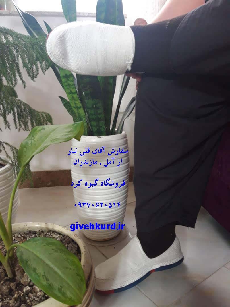 گیوه کلاش سفید . سفارش آقای قلی تبار از آمل . مازندران
