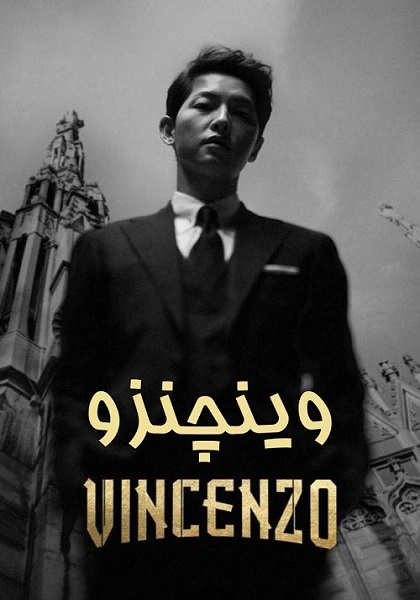 دانلود سریال کره ای وینچنزو Vincenzo