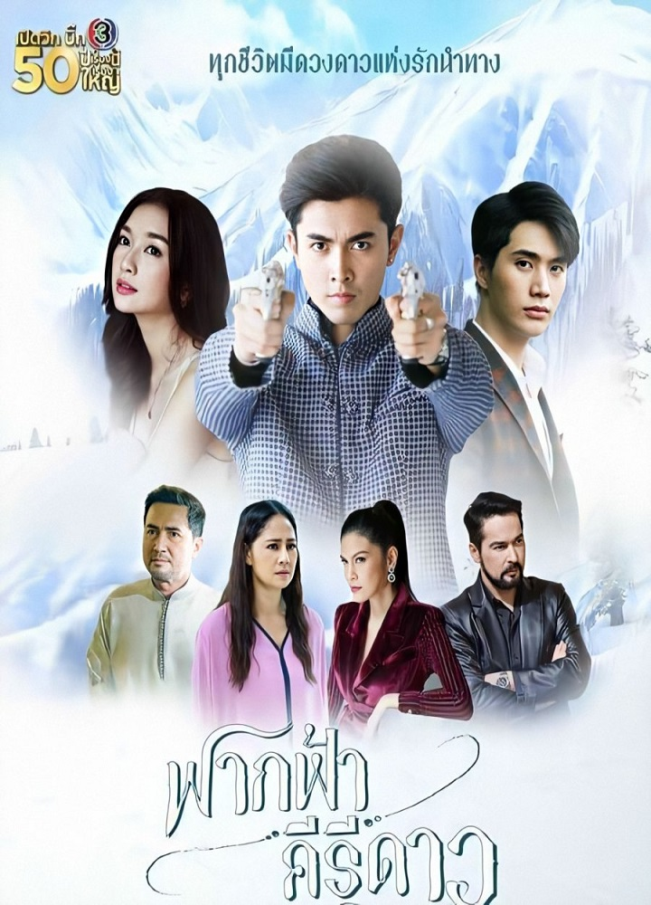 دانلود سریال تایلندی آغوش هیمالیایی من Fak Fah Kiri Dao 2020