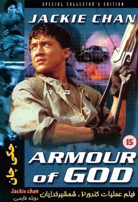 دانلود فیلم Armour of God 1986 با دوبله فارسی