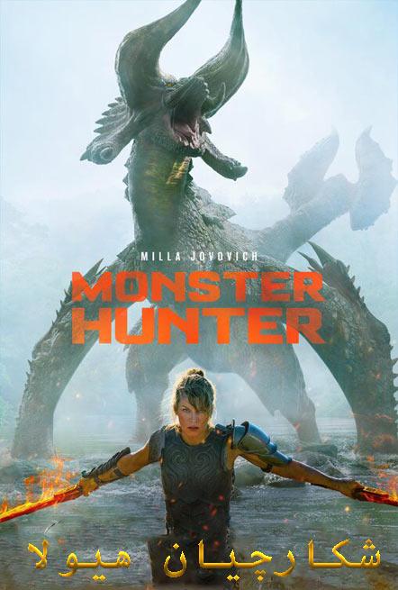 فیلم شکارچیان هیولا دوبله فارسی Monster Hunters 2020
