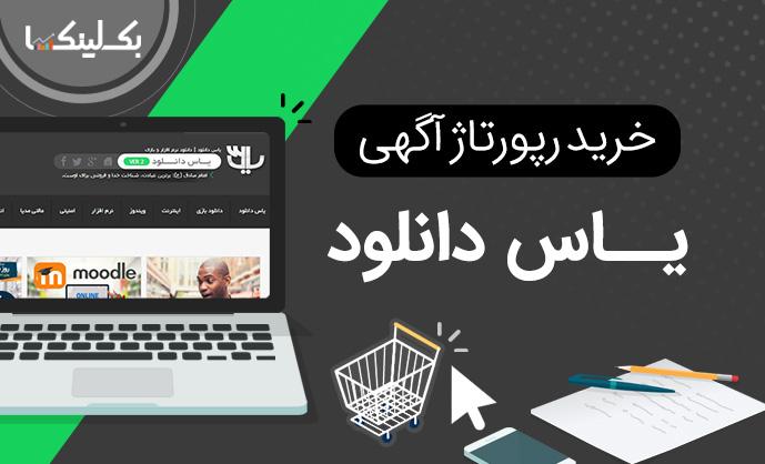 خرید رپورتاژ آگهی یاس دانلود yasdl.com