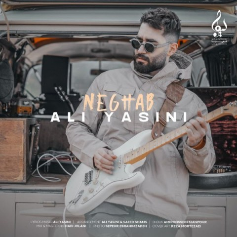 نسخه بیکلام آهنگ نقاب از علی یاسینی