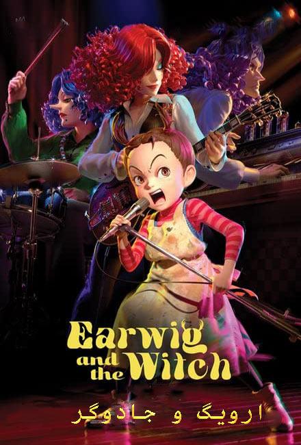 انیمیشن ارویگ و جادوگر دوبله فارسی Earwig and the Witch 2020