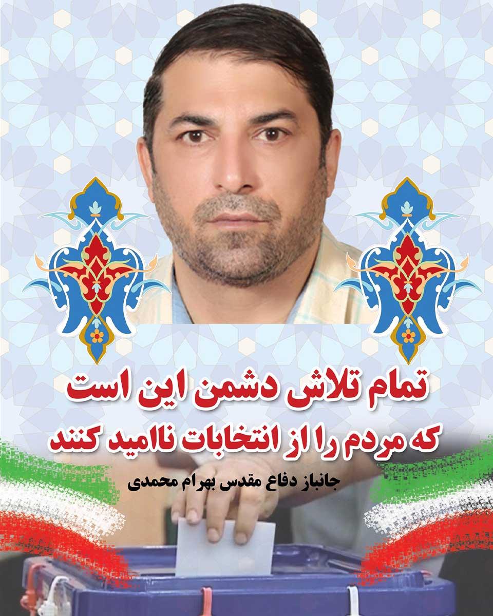 @mohammadiclip عکس نوشته نکات مهم انتخاباتی جانباز دفاع مقدس بهرام محمدی