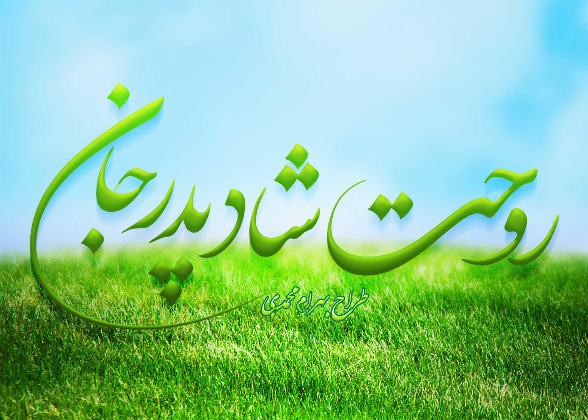 ولادت امام علی و روز پدر تایپوگرافی سه بعدی جدید