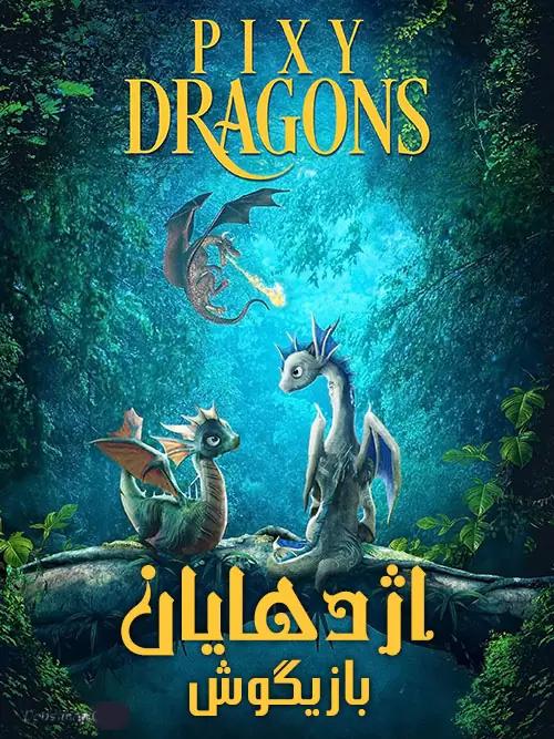 انیمیشن اژدهایان بازیگوش دوبله فارسی Pixy Dragons 2019