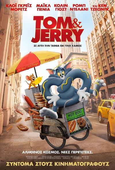 انیمیشن تام و جری دوبله فارسی Tom and Jerry 2021