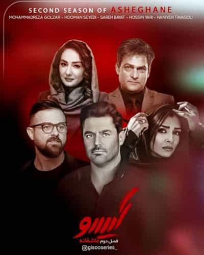 سریال ایرانی گیسو (عاشقانه 2) Gisoo 1399