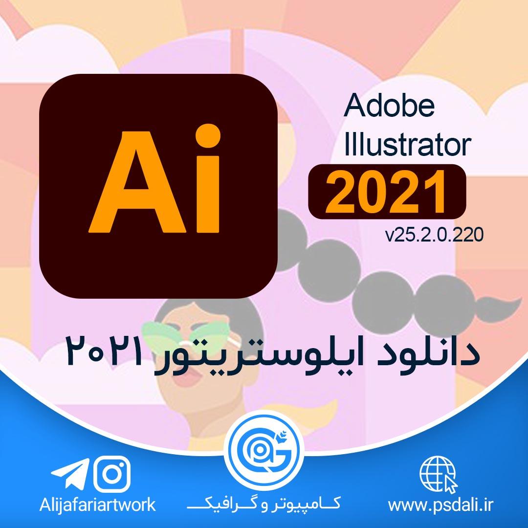 دانلود ایلوستریتور 2021