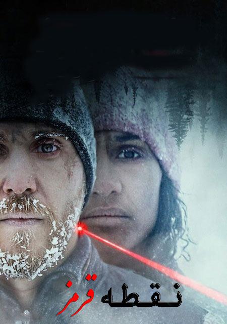 فیلم نقطه قرمز دوبله فارسی Red Dot 2021