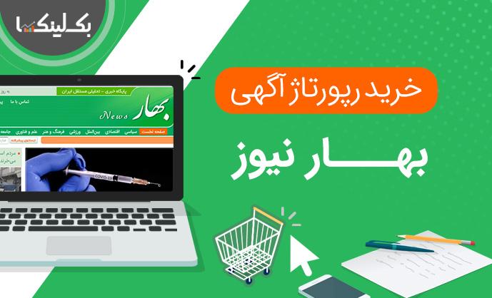 خرید رپورتاژ آگهی بهار نیوز baharnews.ir