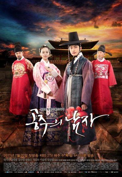 دانلود سریال کره ای The Princess Man