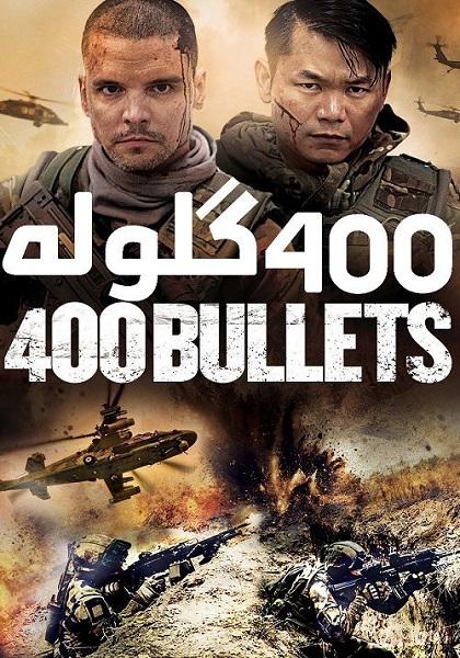 دانلود فیلم 400 Bullets 2021