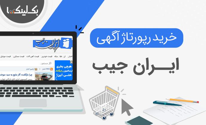 خرید رپورتاژ آگهی ایران جیب iranjib.ir