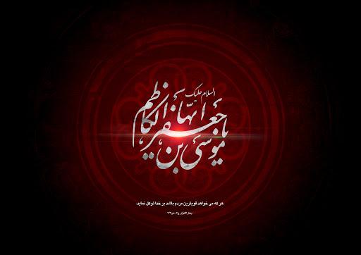 مراسم شهادت امام کاظم(ع)-هیئت مذهبی محبان الرقیه(س)بیلند