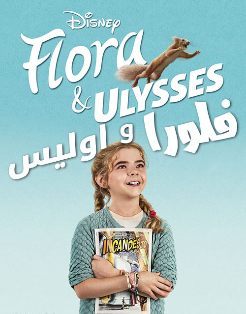 فیلم فلورا و اولیس Flora & Ulysses