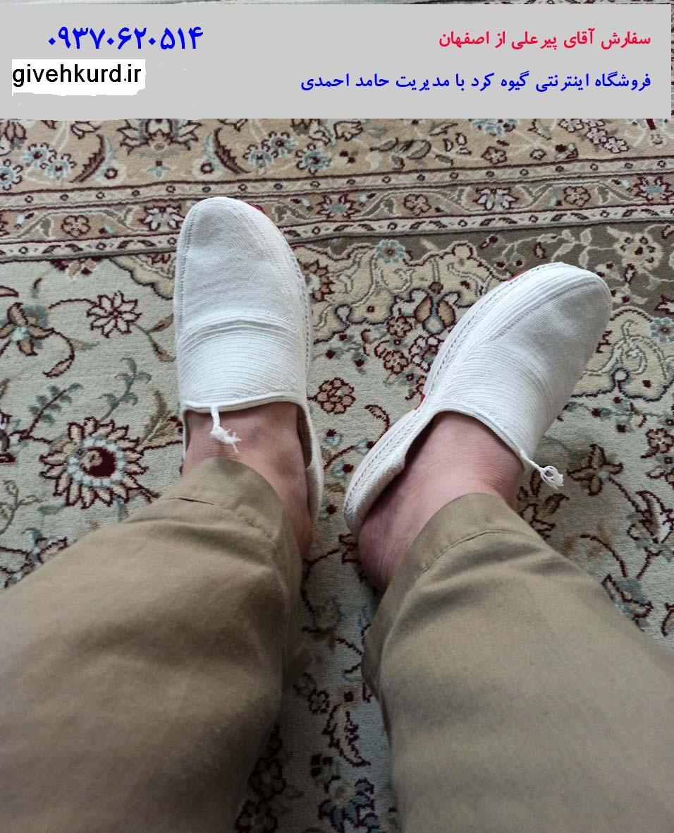 گیوه کلاش سفید . سفارش آقای پیرعلی از اصفهان
