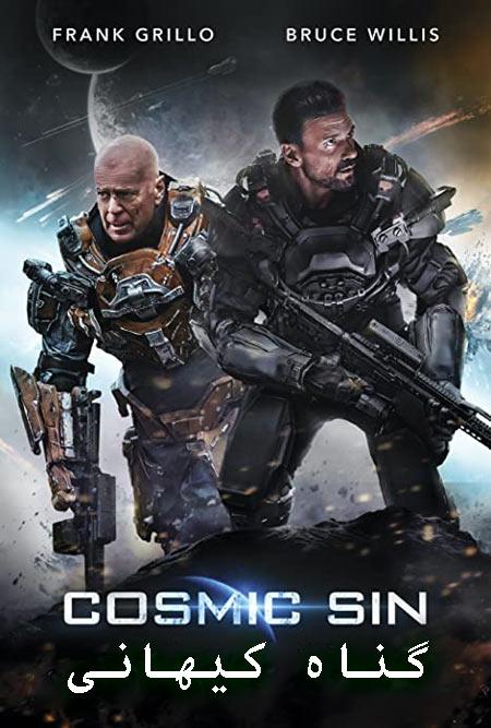 فیلم گناه کیهانی دوبله فارسی Cosmic Sin 2021